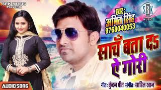 Sacha Bata Ae Gori | Amit Singh | Superhit Bhojpuri Song