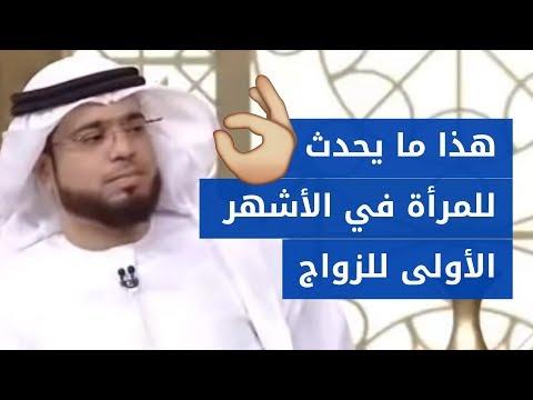 هل تعلم ماذا يحصل للمرأة في ستة أشهر الأولى من الزواج الشيخ وسيم يوسف