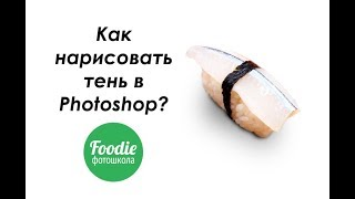 Как нарисовать тень в фотошоп  Онлайн обучение фуд фотографии