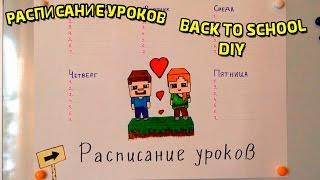 РАСПИСАНИЕ УРОКОВ - BACK TO SCHOOL - DIY
