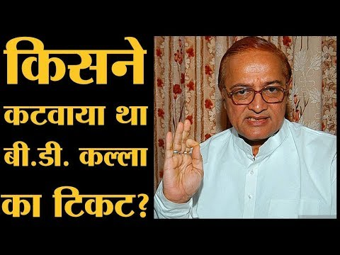 Rajasthan Congress के बड़े नेता BD Kalla का पूरा Interview | Bikaner West Seat