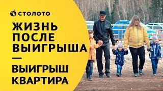 Столото представляет | Победители Жилищной лотереи - семья Вотиновых | Выигрыш - квартира