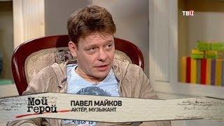 Павел Майков. Мой герой