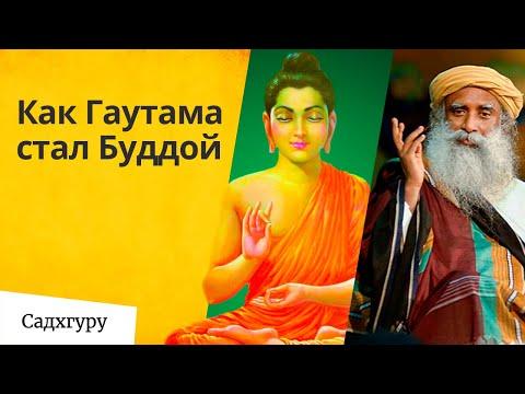 Как Гаутама Будда достиг просветления