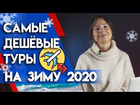 Куда поехать зимой 2020 до 25 000 рублей? |  Лучшие зимние туры 2020 года
