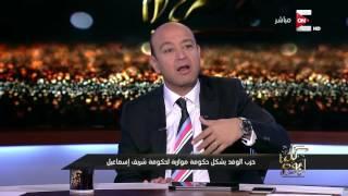 كل يوم: حزب الوفد يشكل حكومة موازية لحكومة شريف إسماعيل - المستشار سامح صدقى