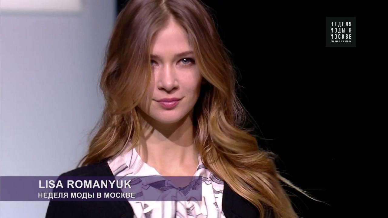 Неделя 20-25 Марта Сезон 2018 Лиза Мода 2018-2019 | мода москвы девушки