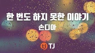 [TJ노래방] 한번도하지못한이야기 - 손디아 / TJ Karaoke