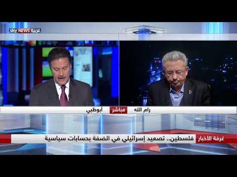 فلسطين وإسرائيل.. معضلة الاستيطان والحوادث المفتعلة  - نشر قبل 3 ساعة