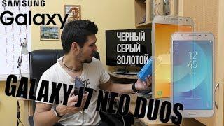 Обзор Samsung Galaxy J7 Neo Duos. Бюджетный смартфон на все случаи жизни.(, 2017-11-11T09:00:02.000Z)