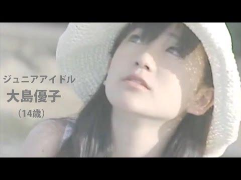 大島優子 ジュニアアイドル時代 《癒しの映像》 - YouTube
