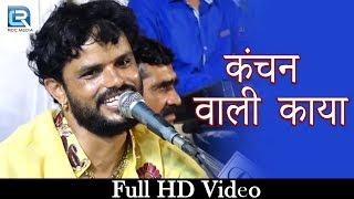 मारवाड़ी सत्संग भजन 2018 | कंचन वाली काया - FULL VIDEO | Lehrudas Vaishnav | Shri Balaji Group Live