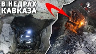 Что скрывают Заброшенные Рудники Кавказа | Реалии шахтерского города Тырныауз с диггерами UW
