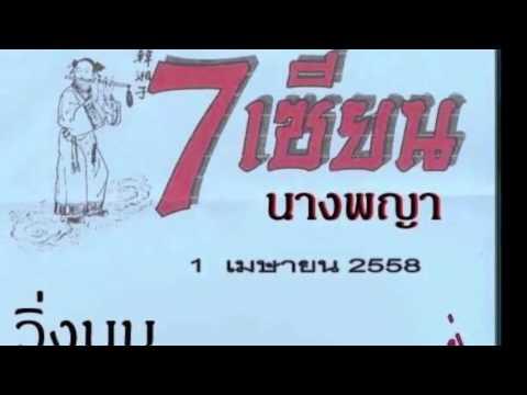 เลขเด็ดงวดนี้ หวยซอง 7เซียน นางพญา 1/04/58