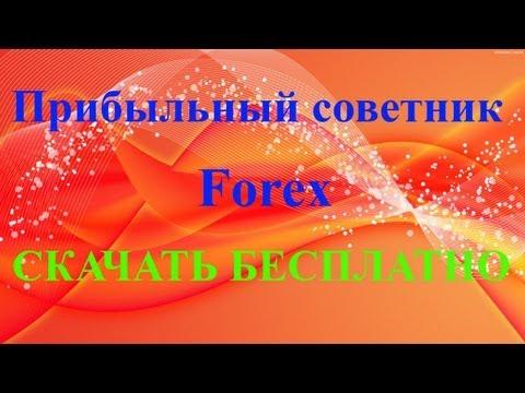 Советники форекс & Как заработать на форекс & Скачать советник форекс