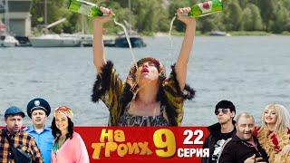 ▶️ На Троих 9 сезон 22 серия