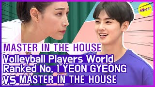 [HOT CLIPS] [MASTER IN THE HOUSE ]World NO.1 VS MASTER IN THE HOUSE ( ENG SUB)