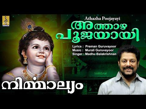 Athazha Poojayayi a song from Nirmalyam Sung by Madhu Balakrishnan