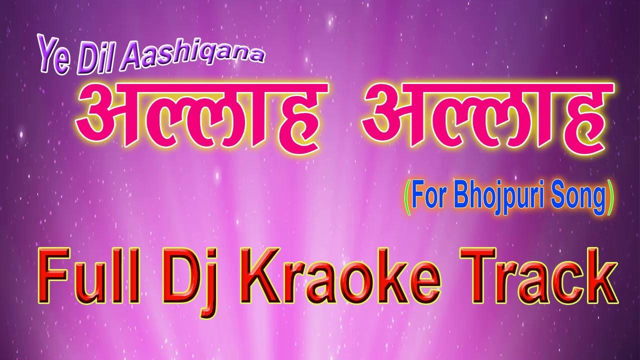 Allah Allah Tarif teri Allah for bhojpuri song karaoke track