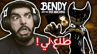 بندي طلع جني !!  | الحلقة الثانية | Bendy And The Ink Machine