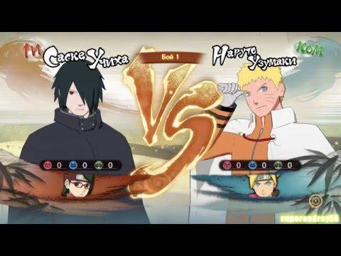 Uncle Саске против Хокаге Наруто | Naruto Shippuden: Ultimate Ninja Storm 4
