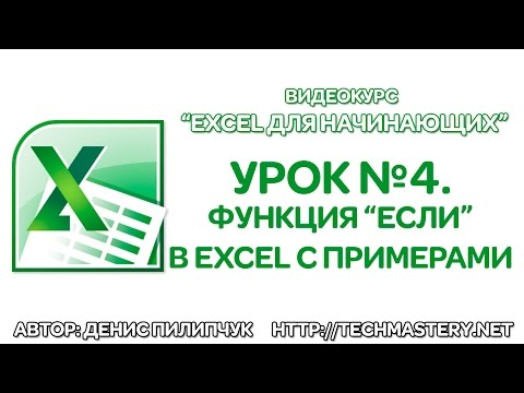 Функция Если в Excel примеры