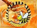 С Медовым Спасом вас With Honey Savior mp3