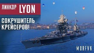 Линкор Lyon // Сокрушитель крейсеров!
