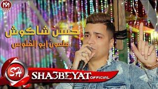 حسن شاكوش موال ملعون ابو الفلوس 2018 حصريا على شعبيات