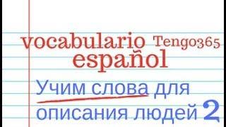 Испанский язык. Учим слова на тему