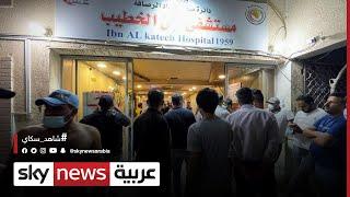 العراق: وفاة 23 شخصا جراء حريق في مستشفى ببغداد
