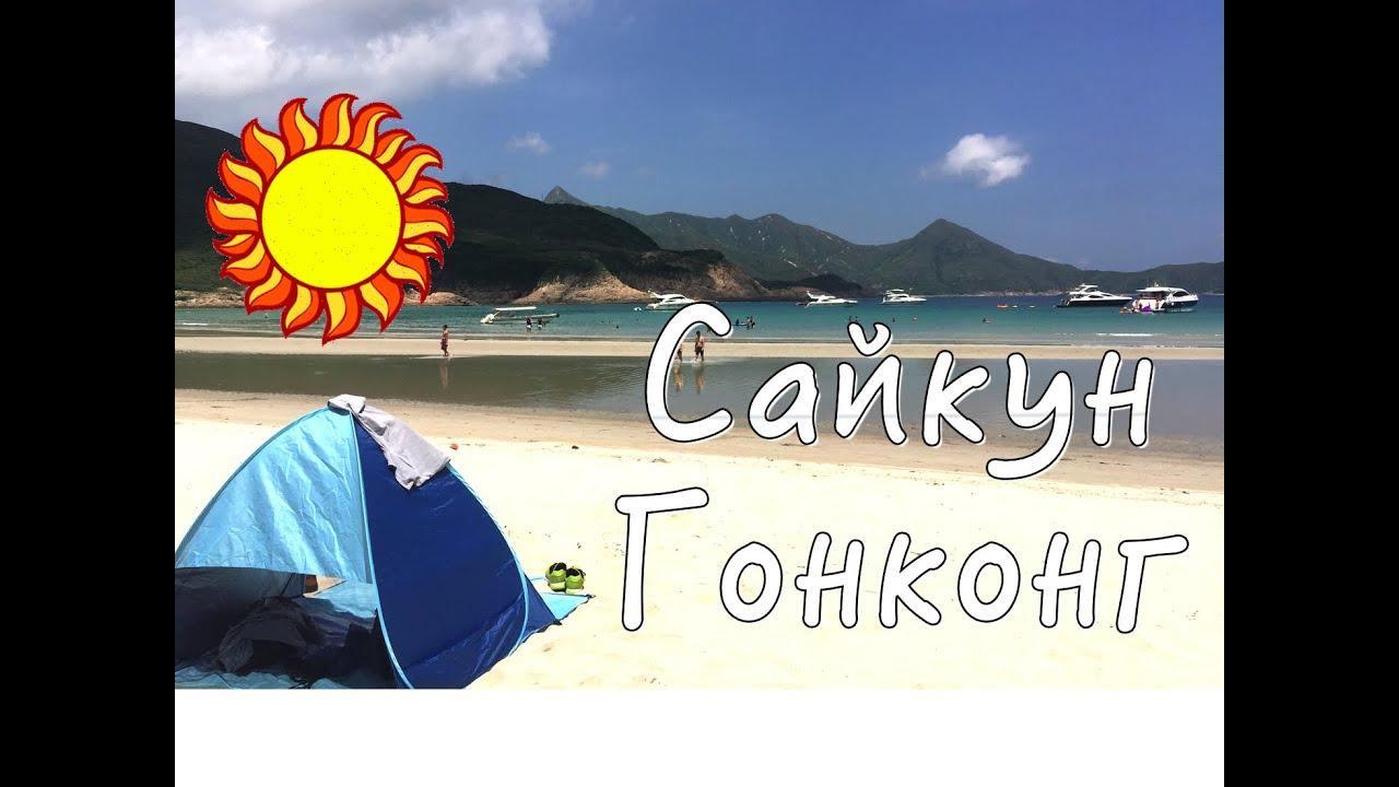 С Палатками на Пляж в Гонконге | туристическое путешествие по гонконгу