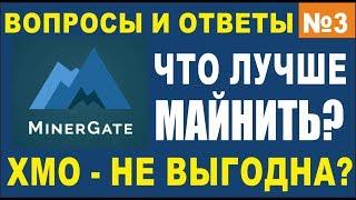 Minergate 2018   Что выгодней майнить в МАЕ 2018? XMO -  Майнинг не выгоден?
