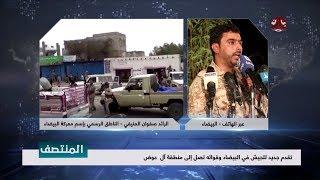 تقدم جديد للجيش في البيضاء وقواته تصل الى منطقة آل عوض