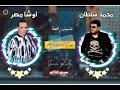 محمد سلطان فوق يا ابن ادم الموسيقار محمد اوشه الجديد 2020