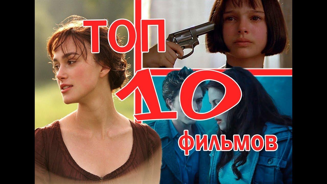 ТОП 10 ФИЛЬМОВ - YouTube