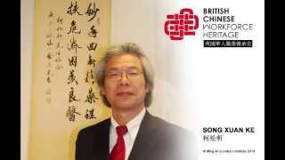 Healthcare: Song Xuan Ke (Audio Interview)
