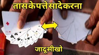 तास के सारे पत्ते सादा करना Jadu Sikho,Learn Magic224NO, Guru Chela Jadugar से व अंधविस्वास मिटायें.