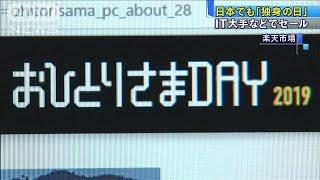 """""""独身の日""""にちなみ 日本のIT大手などもセール!(19/11/11)"""