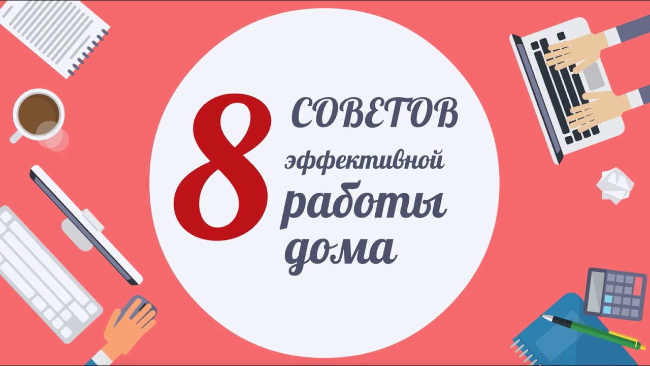 8 СОВЕТОВ ДЛЯ ПРОДУКТИВНОЙ РАБОТЫ ИЗ ДОМА