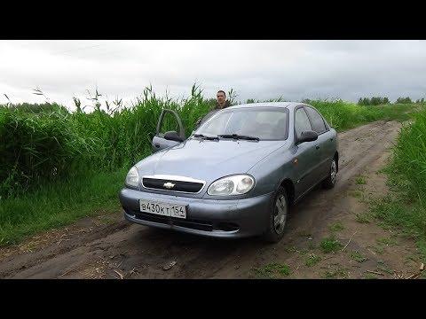 Поездка в Малиновский на Шевроле Ланос .