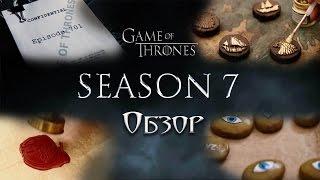 Игра Престолов 7 сезон тизер (обзор)