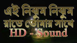 Ei Nijhum Nijhum Rate - এই নিঝুম নিঝুম রাতে তোমার সাথে কিছু কথা (Bengali/Bangla)