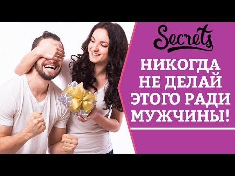 НИКОГДА НЕ ДЕЛАЙ ЭТОГО РАДИ МУЖЧИНЫ! Советы Сексолога [Secrets Center]