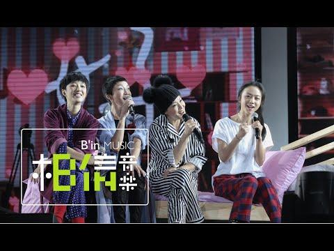 Rene劉若英 feat.周迅、桂綸鎂、湯唯 [ 我要你好好的 Wish You Well ] LIVE from「我敢」世界巡迴演唱會