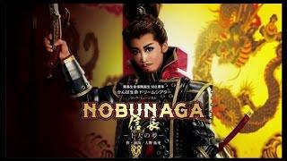 月組公演『NOBUNAGA<信長> -下天の夢-』『Forever LOVE!!』PR映像