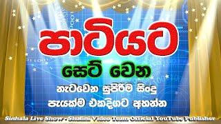 best-sinhala-dj-nonstop---sinhala-new-songs-nonstop-2019-best-party-mix-live