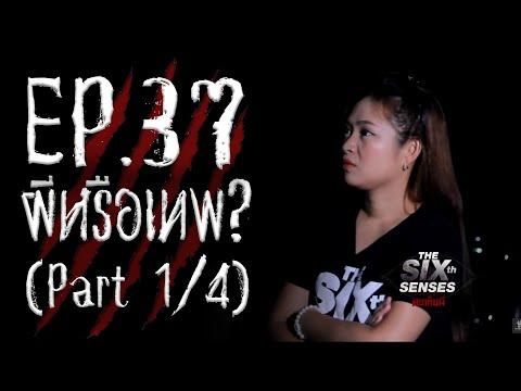 EP 37 Part 1/4 ผีหรือเทพ? The Sixth Sense คนเห็นผี