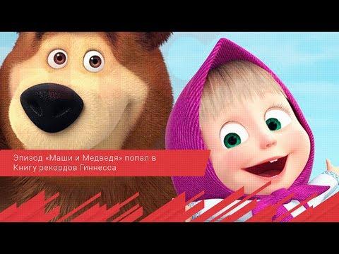 НТС Севастополь: Эпизод «Маши и Медведя» попал в Книгу рекордов Гиннесса