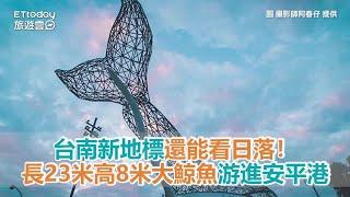 台南新地標還能看日落!長23米高8米大鯨魚游進安平港